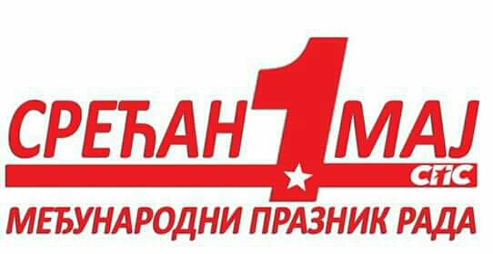 Photo of Pirotski socijalisti čestitali 1. maj