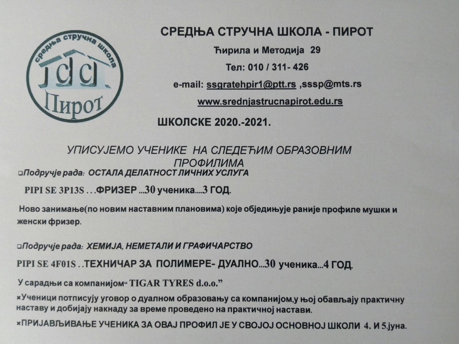 srednja stručna škola pirot dualna nastava tehničar za polimere tigar tyres