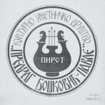 Pirotska kulturno-umetnička društva u Arhivskom ogledalu prošlosti