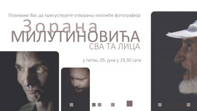 """Photo of Fotografije Zorana Milutinovića u Galeriji """"Čedomir Krstić"""" u Pirotu"""