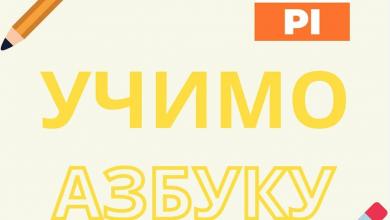 Photo of Počinje upis za godišnje kurseve stranih jezika za osnovce i srednjoškolce. Školica srpskog jezika za decu od 4 do 6 godina