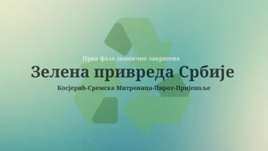 "Photo of Prva faza projekta ""Zelena privreda Srbije"" je zvanično završena"