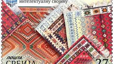 Photo of Pirotski ćilim na poštanskoj marki Pošte Srbije izdatoj povodom 100 godina postojanja Zavoda za intelektualnu svojinu