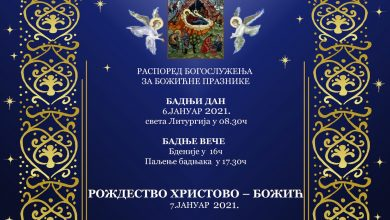 Photo of Raspored bogosluženja za božićne praznike u crkvi u Tijabari