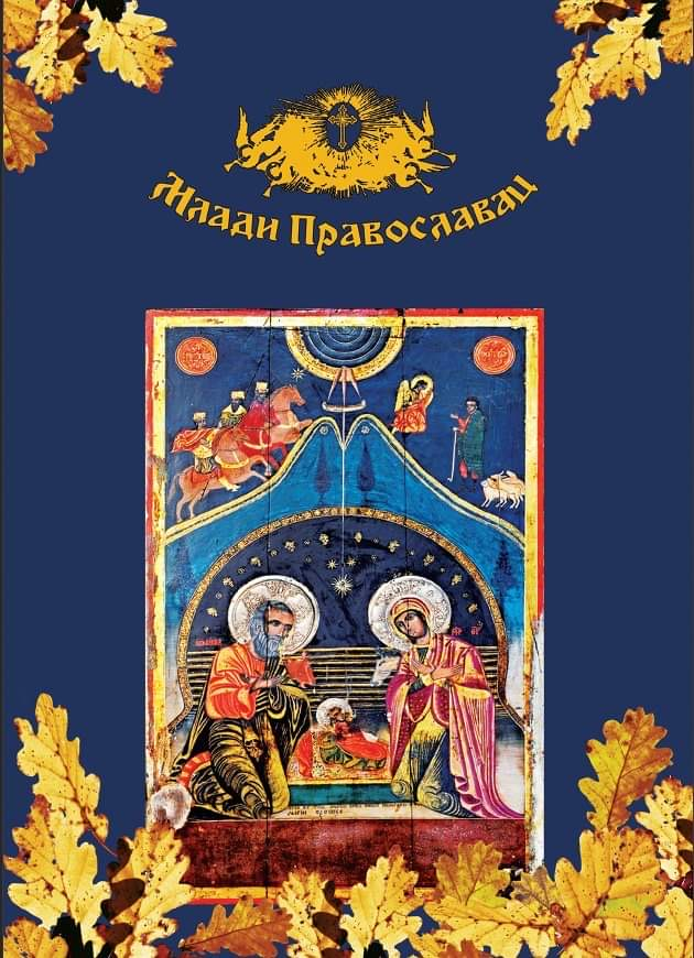 mlcdi pravoslavac stara crkva pirot