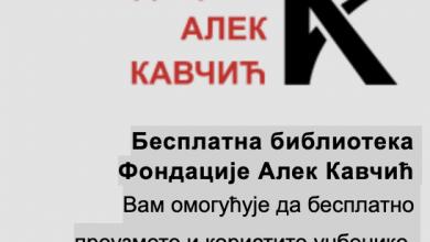 Photo of Besplatni udžbenici za osnovnu školu dostupni na internetu zahvaljujući Fondaciji Alek Kavčić
