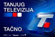Photo of TANJUG pustio televizijski signal