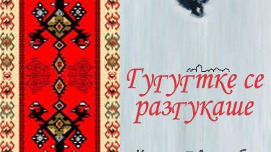 Photo of Pirotsko kulturno leto: Gugutke se razgukaše, koncert pirotskih folkloraca