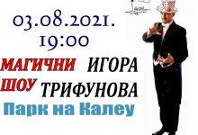 """Photo of DK """"Pirotsko leto"""" – bogat program za decu i odrasle"""