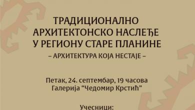 """Photo of """"Tradicionalno arhitektonsko nasleđe u regionu Stare planine: arhitektura koja nestaje"""""""