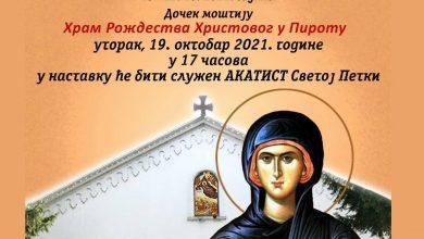Photo of Мошти Свете Петке сутра у Пазарској цркви у Пироту