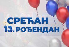Photo of Opštinski odbor Srpske napredne stranke danas slavi 13 godina postojanja