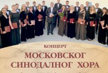 Photo of Večeras SPEKTAKL u Pirotu: Moskovski sinodalni hor nastupa u sali Doma kulture