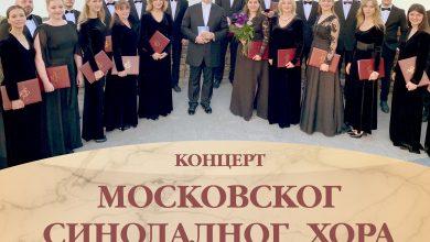 Photo of Koncert MOSKOVSKOG SINODALNOG HORA