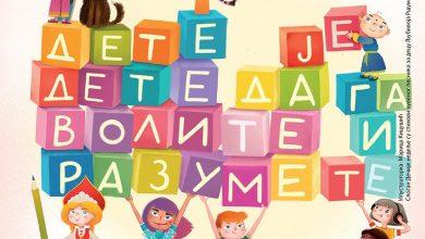 Photo of Dečja nedelja u Biblioteci – besplatna članarina i druženje sa piscem